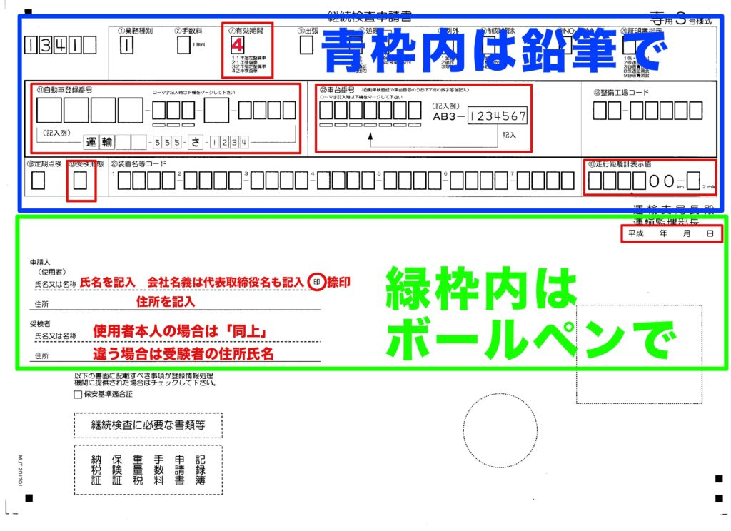 継続検査申請書専用3号用紙見本2