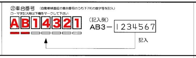 継続検査申請書車体番号入力