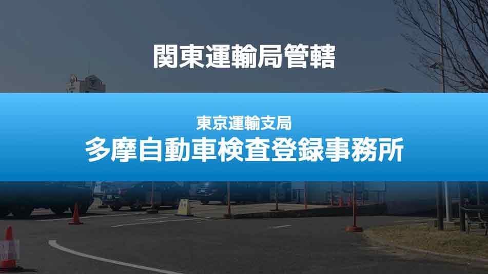 局 立川 陸運