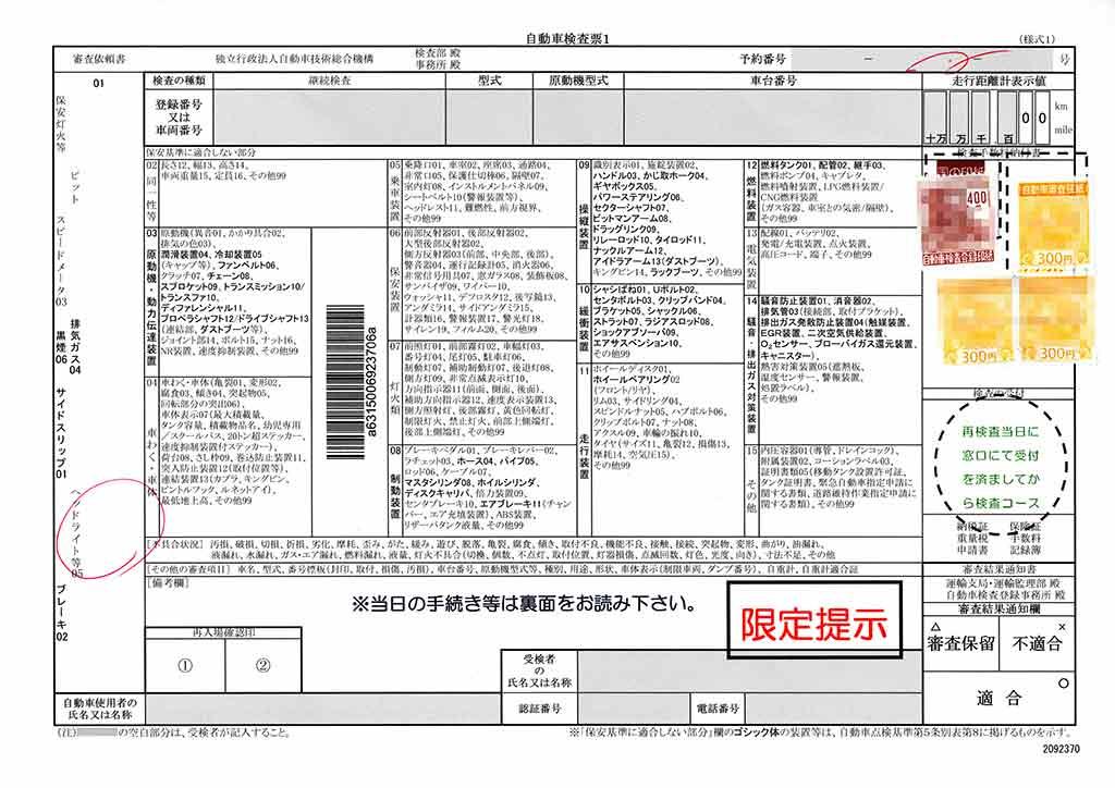 限定検査の再検査用紙