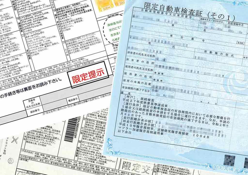 限定検査証書類一覧イメージ